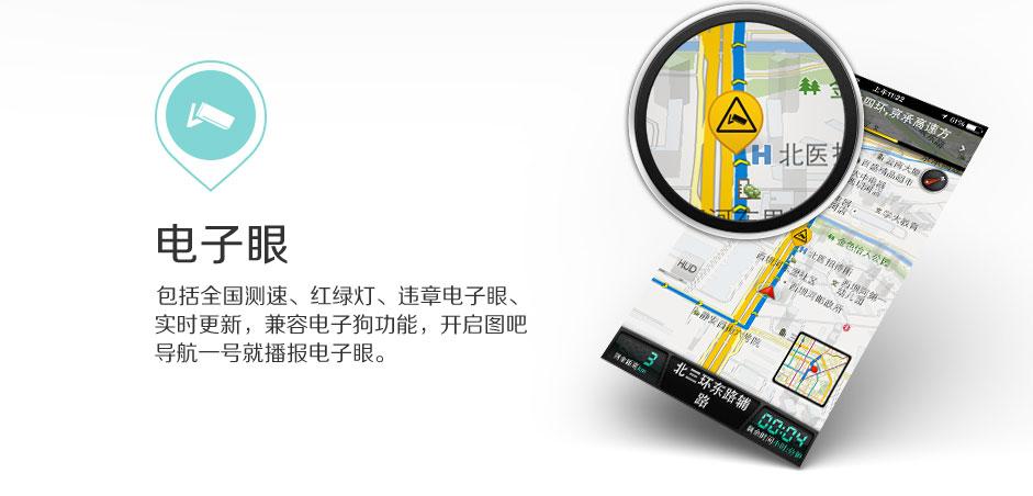 包括全国测速、红绿灯、违章电子眼、实时更新,兼容电子狗功能,开启图吧导航一号就播报电子眼。