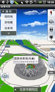 手机GPS导航软件