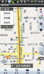 图吧Android导航