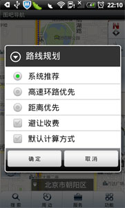 Android导航