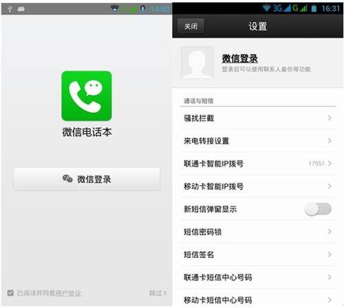 微信电话本2.0发布 再次向微信靠拢