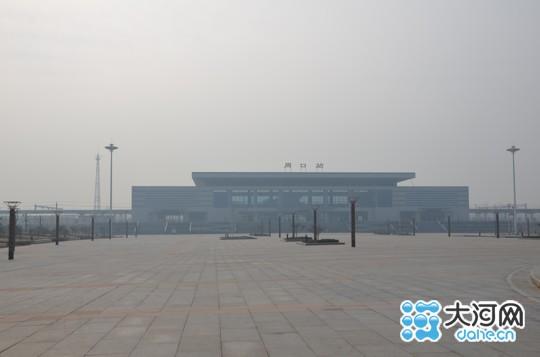 周口新火车站将于12月26日正式启用 暂未设公交站