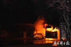 小轿车凌晨撞向公交引发燃烧 消防紧急排险