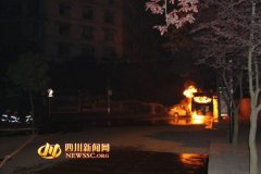 成都凌晨一公交被撞后燃烧爆炸 幸无人员伤亡
