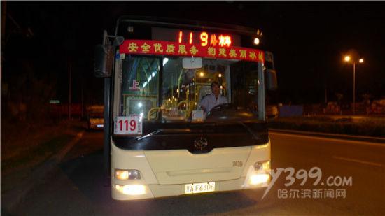 哈尔滨公共汽车-119路公交车准时发车.-哈尔滨跨江公交线路制定新时间表 4条线路未高清图片