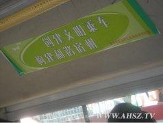 宿州学院大学生15路公交车上为宿州文明增光添彩