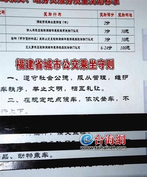 公交公司张贴在墙上的制度显示,得到感谢信并不能增