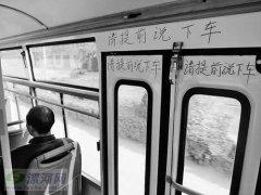 漯河公交乘客不适应语音报站 司机写告示提醒