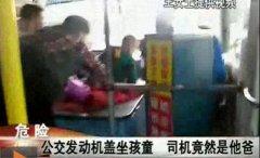松原10路公交车上2岁孩坐机盖 司机竟是孩子他爹