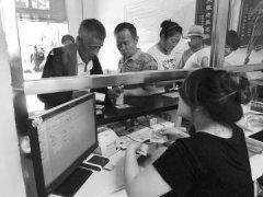 葫芦岛公交IC卡首次年检