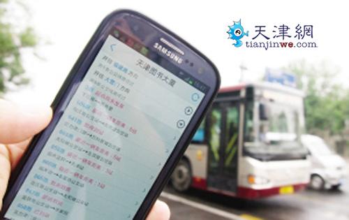天津公交实时查询 公交到哪了 手机电视都能查高清图片
