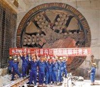 深圳地铁11号线施工 刷新盾构法掘进纪录