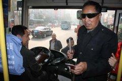 鹤岗市盲人免费乘公交