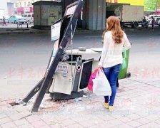 连云港路公交站站牌被撞歪玻璃破碎 居民盼修复
