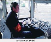 荆州城区公交车驾驶员佩戴红袖章上岗 承担治安