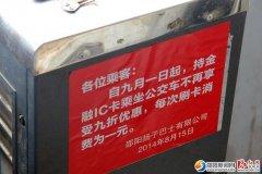 邵阳市城区使用IC卡乘公交自下月起恢复至每次