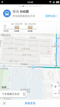 Screenshot_2016-01-04-12-42-03-324_高德地图
