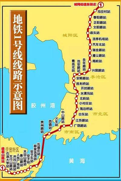 青岛地铁1号线线路图