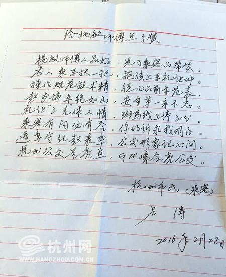 老年乘客写诗为杭州公交女司机点赞图片