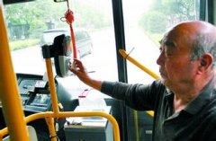 本月26日零时起上海70周岁以上老人乘公交需买票