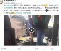 嚣张!杭州公交车上一男子嫌座椅脏暴打司机