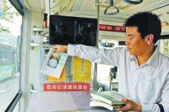 """郑州""""公交图书馆""""上线 每次限借一本"""