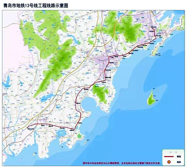 青岛地铁13号线站名方案公示 沿线楼盘将火图片