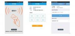 济南公交369出行APP正式上线 共设九大功能模块