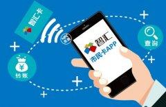 南京智汇市民卡APP升级 实现手机在线充值公交卡
