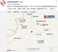 新疆轮�县�生3.4级地震 震�深度36�米