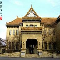 伪满洲皇宫