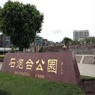 石炮台公园