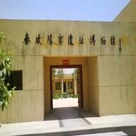 秦咸阳宫遗址博物馆