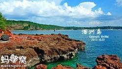 涠洲岛鳄鱼山公园