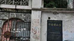 邓世增公馆旧址