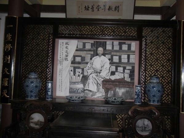 纪晓岚故居(纪晓岚阅微草堂)
