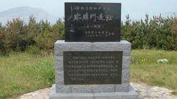 珍珠门遗址