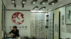 中国印艺术馆