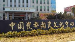 中国瓷都陶瓷文化中心
