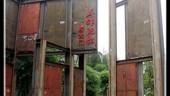 成都东区音乐公园(东郊记忆)