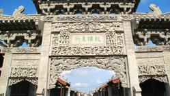 大同府文庙(上)
