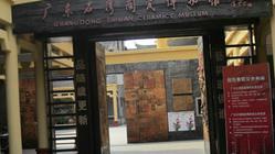 广东石湾陶瓷博物馆