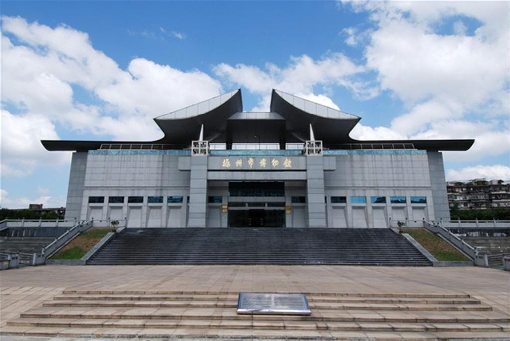 福建博物馆
