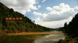 印象甘南--卓尼大峪沟
