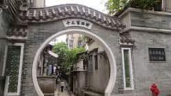 詹天佑故居纪念馆
