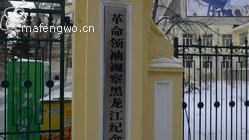 革命领袖视察黑龙江纪念馆(原名毛泽东、周恩来、刘少奇、朱德同志视察黑龙江纪念馆)