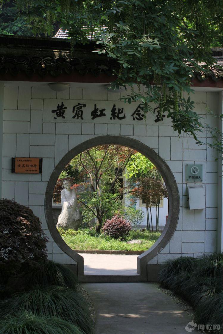 黄宾虹纪念馆