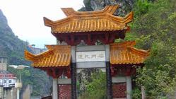 汉中石门风景区