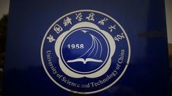 合肥中国科学技术大学