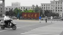 安徽大学(AnhuiUniversity)